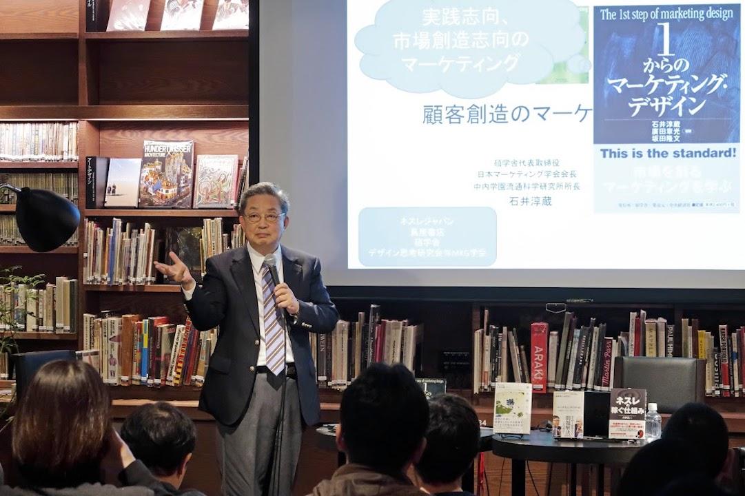 日本 マーケティング 学会